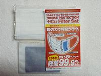 超抗菌銅布フィルター1枚+マスク5枚+ポケット5枚セット