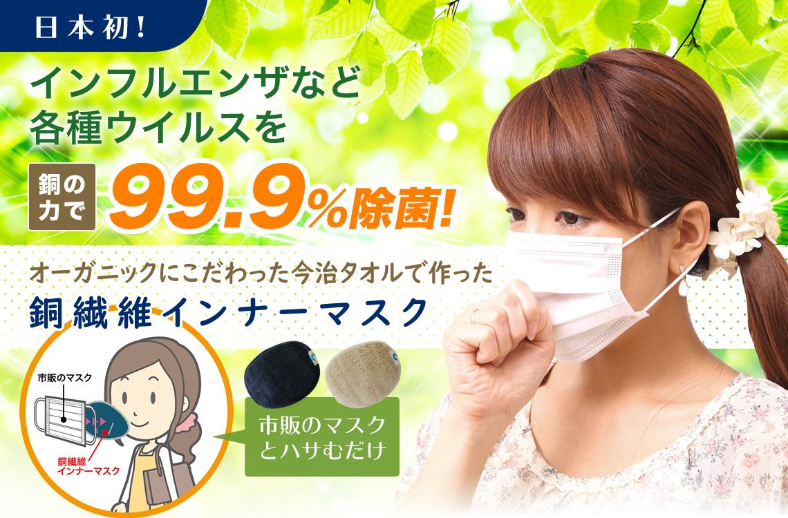 銅 繊維 インナー マスク 通販 インフルエンザ・花粉を99.9%除去!今治タオル銅繊維インナーマスク