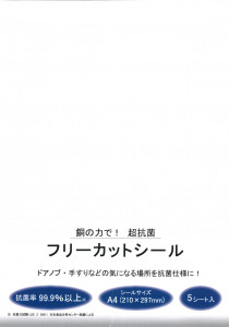 200708_フリーカットシールA4