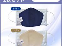 【クールインナー】銅繊維インナーマスク 2枚セット