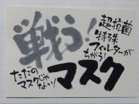 AIK-C451【クールインナー】銅繊維インナーマスク 1枚
