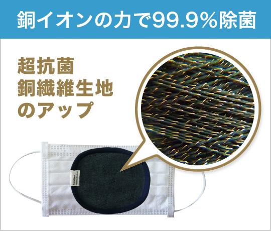 通販 インナー 銅 繊維 マスク