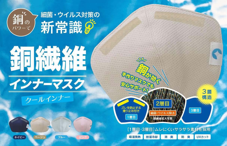 インナー 通販 繊維 銅 マスク