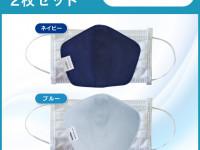 AIK-C452【クールインナー】銅繊維インナーマスク 2枚セット