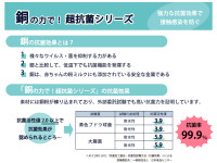SMF101-107 感染症予防対策 銅の力・超抗菌シート 各種